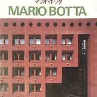 a+u 1986年9月 臨時増刊号 MARIO BOTTA マリオ・ボッタ