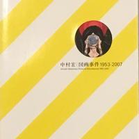 中村宏   図面事件1953-2007 サイン入