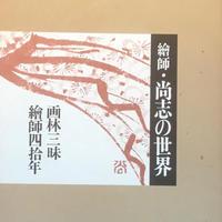 絵師・尚志の世界 画林三昧 絵師四拾年