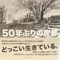 50年ぶりの炭都 : 筑豊田川の今 [SIGNED]