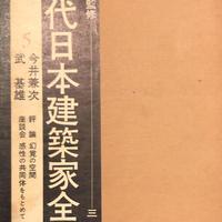 現代日本建築家全集 5 今井兼次 ・武 基雄