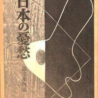 日本の憂鬱 / 恩地孝四郎