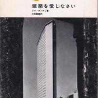 建築を愛しなさい /  ジオ・ポンティ 著・大石敏夫 訳