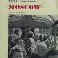モスクワの一日 / 渡邊義雄