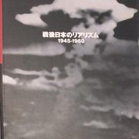 戦後日本のリアリズム 1945-1960