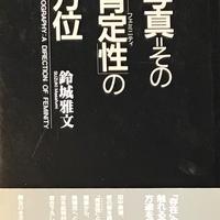写真=その「肯定性」の方位 / 鈴城雅文