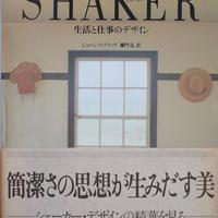SHAKER 生活と仕事のデザイン
