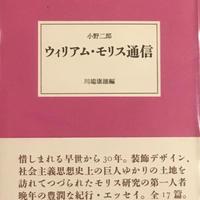 ウィリアム・モリス通信 / 小野二郎 ・川端康雄 編