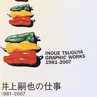 井上嗣也の仕事 INOUE TSUGUYA GRAPHIC WORKS 1981-2007 [SIGNED]