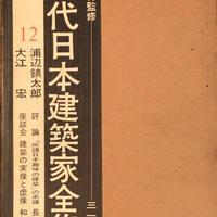 現代日本建築家全集 12 浦部鎮太郎 大江宏