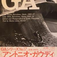 GA NO.17 アントニオ・ガウディ カサ・バトロ / カサ・ミラ