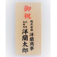 木札 (有料)