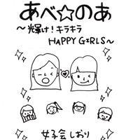 「あべ☆のあ~輝け!キラキラHAPPY GIRLS~」のしおり+あべのあチェキ付き