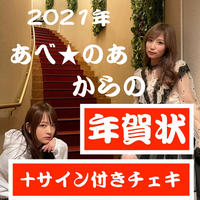 あべのあ2021年☆オリジナル年賀状☆+サイン付きチェキ