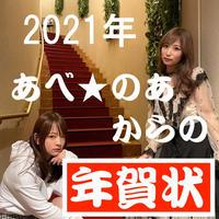 あべのあ2021年☆オリジナル年賀状☆