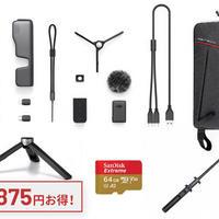 DJI Pocket 2 Creator Combo アクティブセット