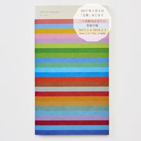 【季節手帳2017-】ホワイト 24色ストライプカバー