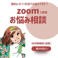 無料レポート作成 ZOOMで直接お悩み相談できます【45分相談し放題】