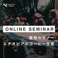 [オンラインセミナー] エチオピアのコーヒー生産 豆100g付き 6/21(日)開催