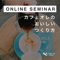 [オンラインセミナー] カフェオレの美味しい作り方 + 豆100g 6/13(土)開催