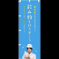 田中さき のぼり 熱中症対策 「飲み物を持ち歩こう」