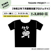 【予約販売】大分チャリティーシャツ(BK)