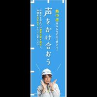 田中さき のぼり 熱中症対策 「声をかけあおう」