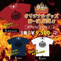 【8月10日締切】激辛汁がはねても大丈夫♡Tシャツ【全種類購入】