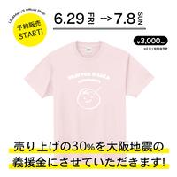 【6/29-7/8 予約販売】大阪応援Tシャツ(ピンク)