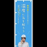 田中さき のぼり 熱中症対策 「温度に気を配ろう」