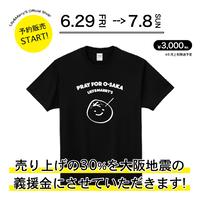 【6/29-7/8 予約販売】大阪応援Tシャツ(ブラック)