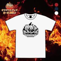 【8月10日締切】激辛汁がはねても大丈夫♡Tシャツ(W)
