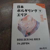 日本ボルダリングエリア・下巻
