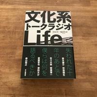 〈古本〉『文化系トークラジオLife』本の雑誌社