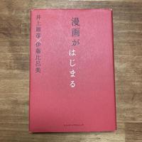 〈古本〉『漫画がはじまる』井上雄彦、伊藤比呂美