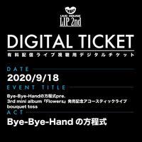 【9/18】Bye-Bye-Handの方程式pre. 3rd mini album『Flowers』発売記念アコースティックライブ bouquet toss