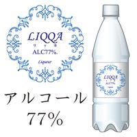 アルコール77 LIQQA リキュール アルコール 77度 リッカ 抗菌 除菌