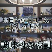 基礎レッスン5 zoomレッスン・11/25 木曜日10時半〜