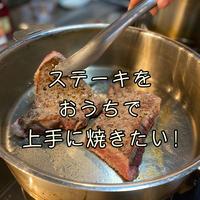 動画配信・ステーキをおうちで美味しく焼きたいレッスン