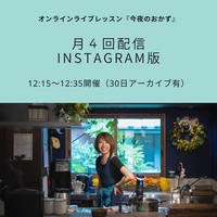 Instagram版!月4回配信Lisasオンラインライブレッスン『今夜のおかず』
