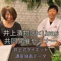共同開催セミナー第3回『ダイエット、菌活』講師:井上漬物店 講義データ