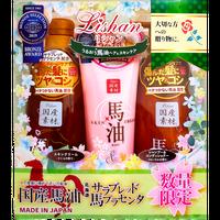 【ギフト用】馬油シャンプー&コンディショナーセット【数量限定】