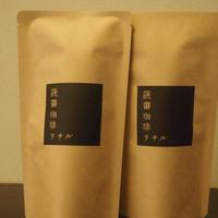 【送料節約】珈琲豆(700円)100g ×2個セット