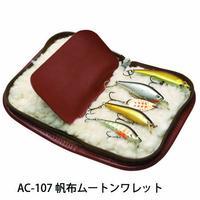 AC107 帆布ムートンワレット S