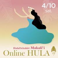 オンラインフラ 2021.04.10 17:00〜17:40 フラオリタヒチ マカリィ Namie先生