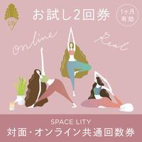 SPACE LITY 対面・オンライン共通回数券<お試し2回券>