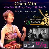 【チェンミン】クリスマスプレゼントチケット3名分・12/13 Birthday Party 二胡 Live ライブ配信チケット