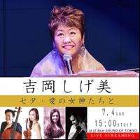 【吉岡しげ美】7/4(日)吉岡しげ美 ~七夕・愛の女神たちと~