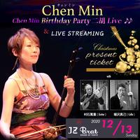 【チェンミン】クリスマスプレゼントチケット1名分・12/13 Birthday Party 二胡 Live ライブ配信チケット