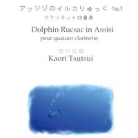 【筒井香織】アッシジのイルカりゅっくNo1.1 クラリネット四重奏(3Bb+Bass)